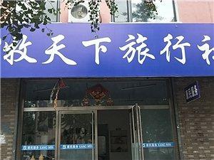 温华旅行社