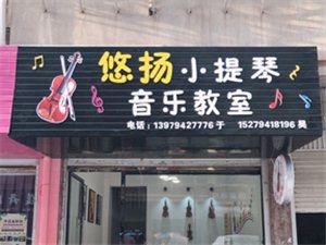 悠�P小提琴