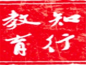 南丰县知行教育培训学校形象图