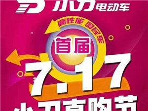正阳县小刀电动车专卖店