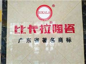 正阳县比卡拉陶瓷专卖