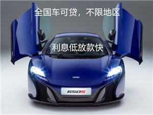 郑州车辆抵押贷款和抵押车辆贷款,全国车可