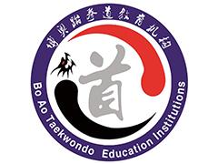 建水县博奥跆拳道培训学校