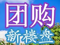 广汉房产网‖购房直通车·房产团购