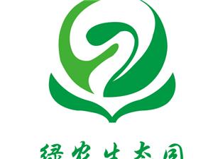 绿农生态园