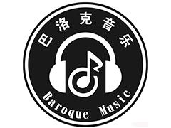 巴洛克现代艺术教育中心 乐器培训考级