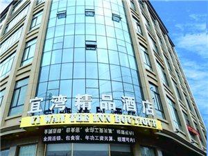 宜灣精品酒店