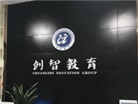 阜南县创智教育