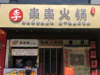 李串串火锅