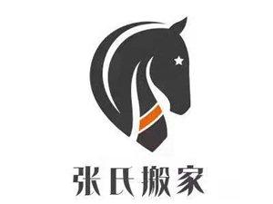 张氏迁居公司