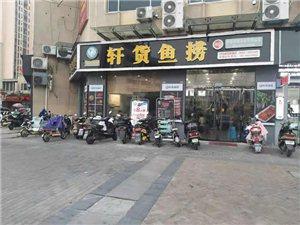 轩货鱼捞郎溪店