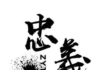 南康区忠义堂纹身刺青