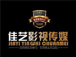 宁国市佳艺影视文化传媒中心