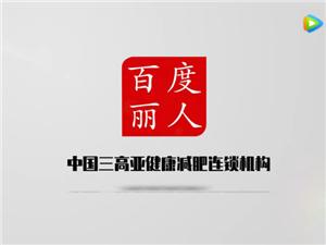 百度丽人经络减肥连锁机构宣传片