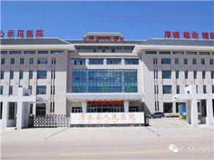 清水县医院