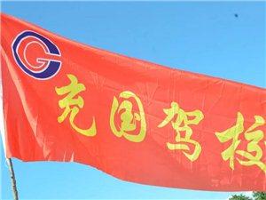 清水县充国驾校