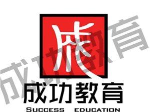 霍城县成功教育培训中心