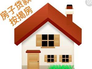 徐州按揭买的房子可以抵押贷款吗