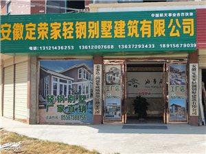 安徽定榮家輕鋼別墅建筑有限公司