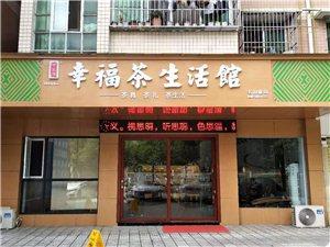 幸福茶生活馆