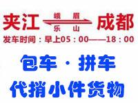 夹江成都往返专线-15681355666
