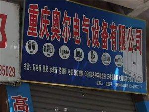 重庆奥尔电器设备有限公司形象图