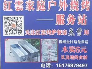红雲家庭户外烧烤服务站形象图