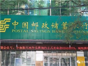 邮储银行灵寿县支行 形象图