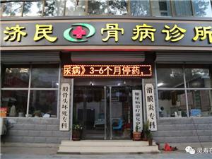 济民骨病诊所