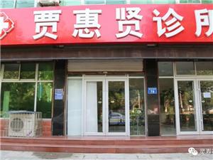 贾惠贤诊所