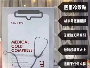 香港纪莱熙燕窝冷贴面膜形象图