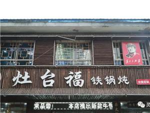 灶台福铁锅炖