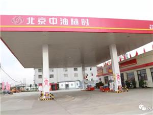 北京中油随时加油站形象图