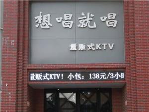 想唱就唱量販式KTV形象圖