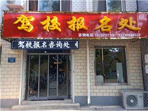 顺平县龙胜驾校