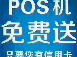 徐州免费秒到POS机办理