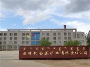 赤峰敖仑花矿业有限责任公司形象图