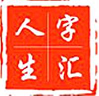 樺南正姿練字學堂
