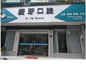 兰溪爱牙口腔诊所