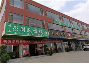 清真尕周民族饭莊(南门店)