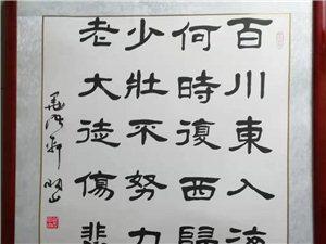隆化墨语轩书画工作室形象图