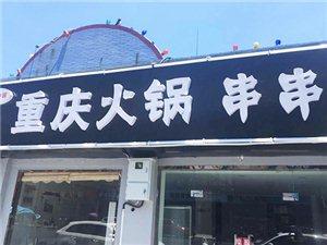 重庆火锅串串