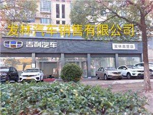 望江發林汽車銷售有限公司、發林吉利直營店