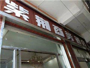 紫荆商务酒店