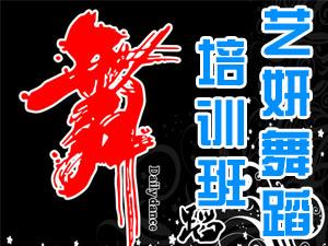 滿洲里藝妍舞蹈培訓班形象圖