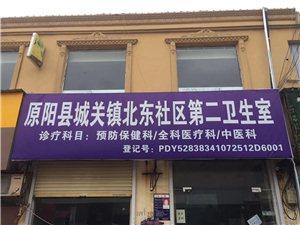 城关镇北东社区第二卫生室(原迎宾诊所)