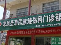 來鳳圣草民族燒傷科門診部