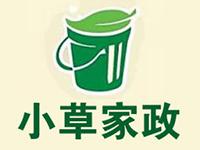 青山湖区小草家政中心