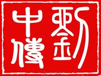 南昌刘中传装饰设计有限公司