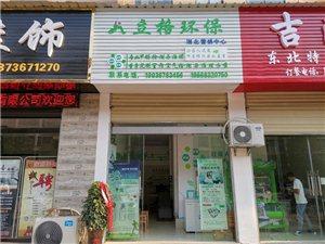 立格环保湘北营销中心